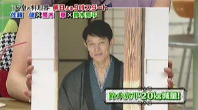 鈴木亮平、天皇の料理番で20キロ減量.JPG